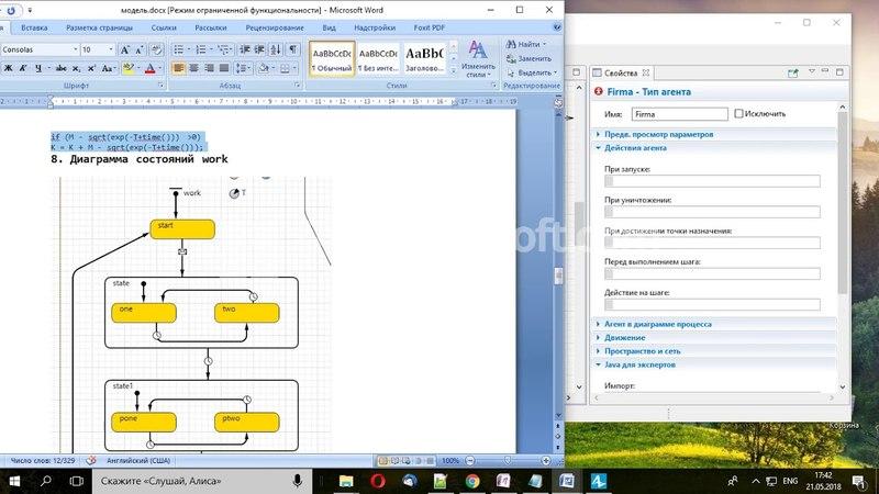 Модель Anylogic. Отбор и реализация инновационных проектов.