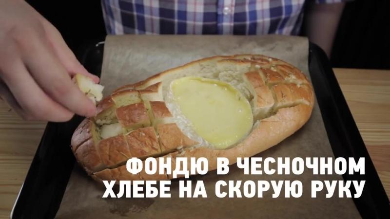 Фондю в чесночном хлебе на скорую руку