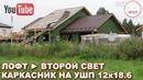 Каркасный дом 1218,6 на УШП, с лофтом и вторым светом - как в Выборге Андрей Шанс VLOG 80