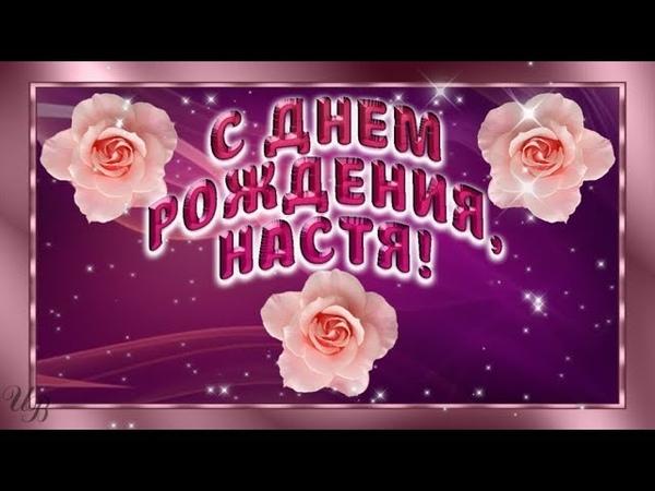 С Днем рождения Настя Анастасия Красивая видео открытка