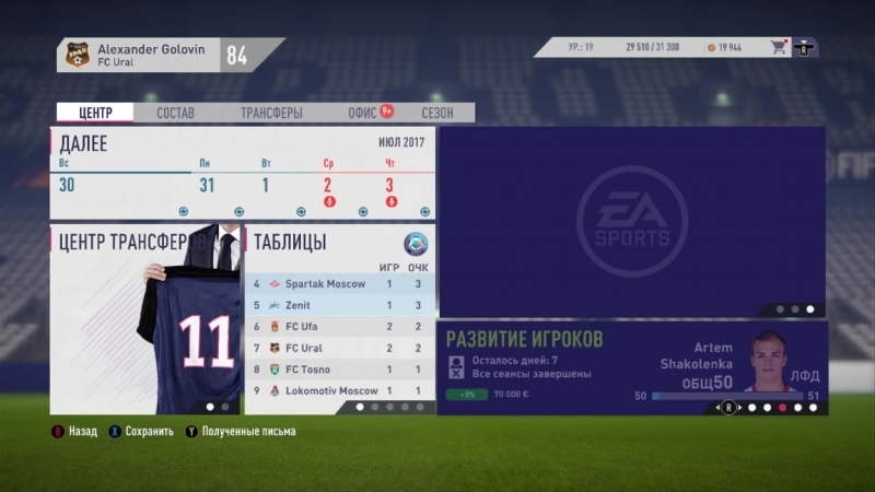 Моя команда в FIFA 18 1 (Начало)