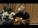 Андрей Васильев день рождения Ю.Кима 23.12.2011