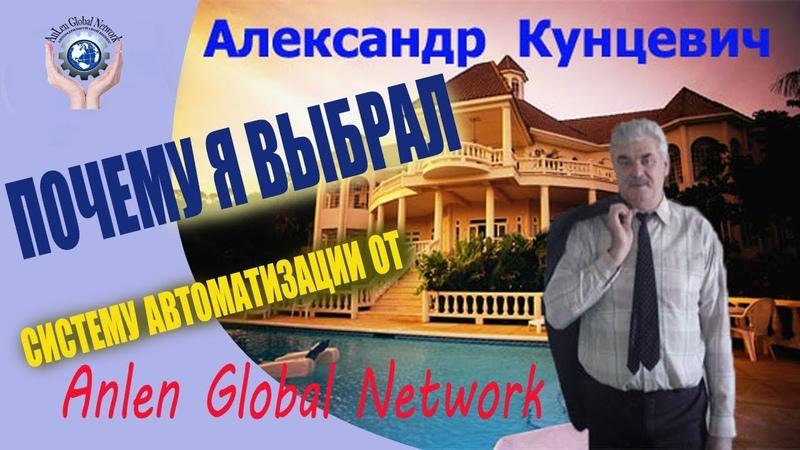 Почему я выбрал Анлен Глобал Нетворк  Александр Кунцевич