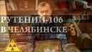 Раскрыта тайна выброса РУТЕНИЯ-106