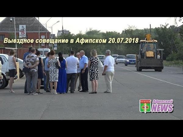 Выездное совещание в Афипском 20.07.18