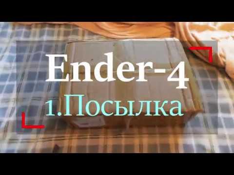 1 - Пришёл ender 4