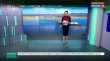 Новости на Россия 24 На Сахалине приостановлено производство СПГ