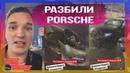 Эдвард Бил попал в аварию, разбитая Porsche Panamera(Instagram Stories)