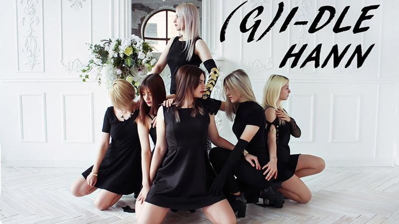 [ 1theK Cover Dance Contest ] [ FEMALE MONSTERS ] (G)I-DLE ((여자)아이들) - HANN (한 (一))