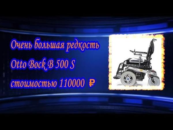Очень большая редкость Otto Bock B 500 S стоимостью 110000 ₽