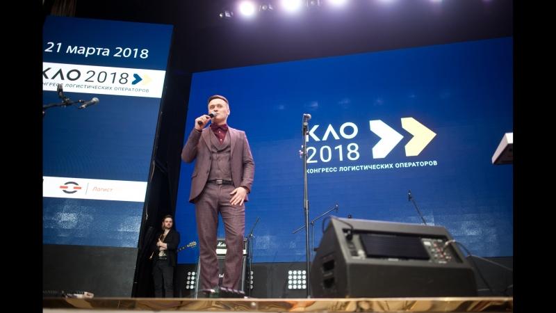 21 03 2018 Конгресс логистических операторов КЛО2018