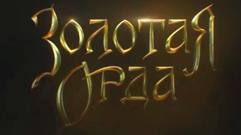 Золотая Орда    Музыкальный ролик