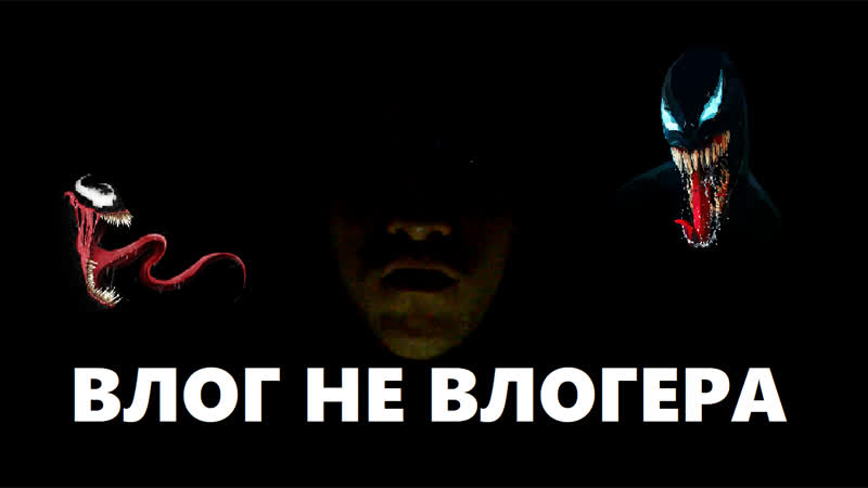 [ВНВ] Влог Не Влогера