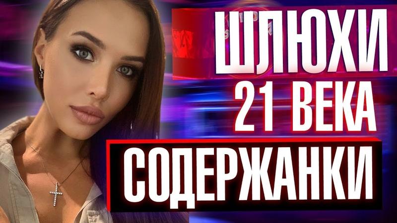 СОДЕРЖАНКИ - ШЛЮХИ 21 ВЕКА [социо-мусор] | Инквизитор Махоун (feat. Стар Рей)