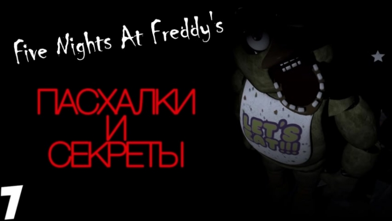 Пасхалки Five Nights At Freddys 10 фактов о Freddy Fazbears Pizza