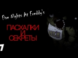 Пасхалки Five Nights At Freddys - 10 фактов о Freddy Fazbears Pizza
