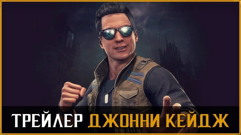 MORTAL KOMBAT 11 ДЖОННИ КЕЙДЖ ТРЕЙЛЕР МОРТАЛ КОМБАТ 11 JOHNNY CAGE TRAILER