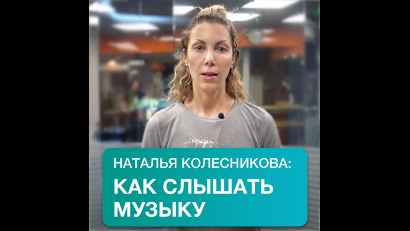 Как слышать музыку — Наталья Колесникова