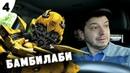 Таксист Русик. Начало 4 серия. Бомбила