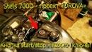 Stels 700D проект DROVA часть 39 2 кнопка start stop вместо ключа