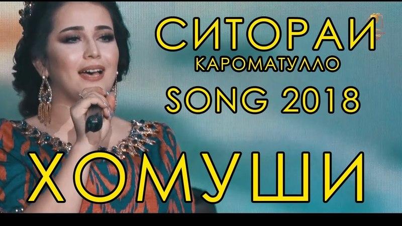 Ситораи Кароматулло - Хомуши 2018 | Sitorai Karomatullo - Khomushi 2018