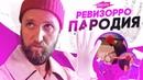 Мужик косит под РЕВИЗОРРО и требует деньги с ресторанов / Негодяй ТВ