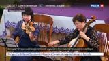 Новости на Россия 24 Концерт старинной европейской музыки в Римско-Католическом соборе Южно-Сахалинска собрал аншлаг