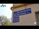 Жильцов ул. Белоглазова 111 переселили в мкр Алсу