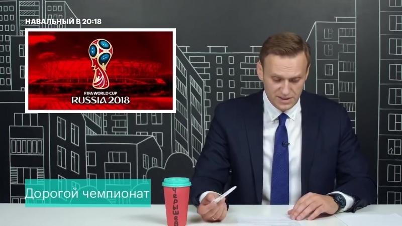 Навальный 20 18 чемпионат в России - грандиозное воровство