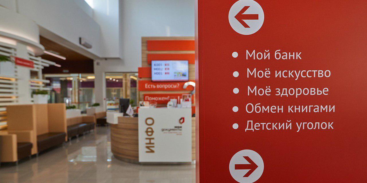 Жители Бутырского реже всего посещают центр госуслуг в выходные
