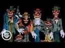 Приключения капитана Врунгеля Песня бандитов Маны маны маны маны 1979