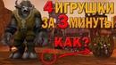 4 Игрушки за 2 МИНУТЫ | World of Warcraft Legion