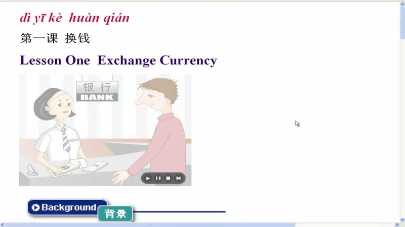 Learn Chinese Daily Conversation - Lesson 01 Exchange Currency 换钱