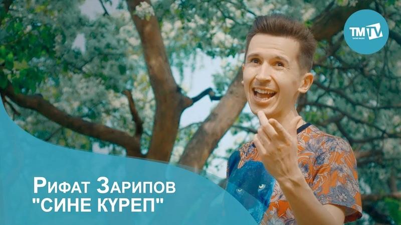 РИФАТ ЗАРИПОВ ВСЕ ПЕСНИ СКАЧАТЬ БЕСПЛАТНО