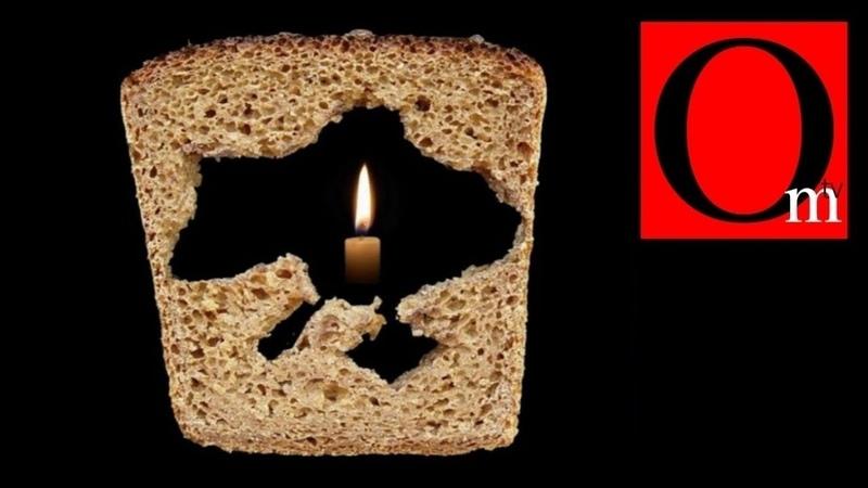 Зажгите свечу на окне. День памяти жертв голодомора