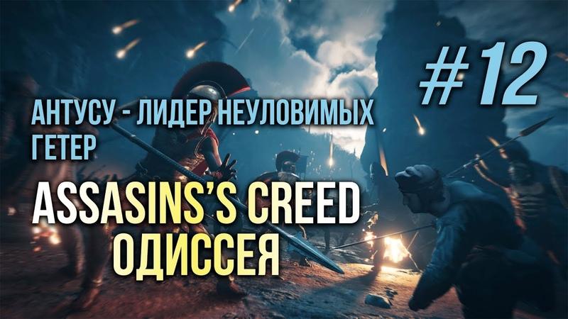 Assassin's Creed Odyssey 12 Коринфия Прибытие Охота на Дельца