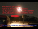 СЛЕПОШАРАЯ АВТОЛЕДИ! Авангардная ул.