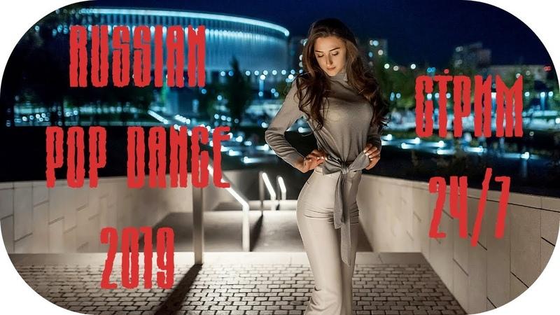 🔴 Russian Pop Dance 2019 🔊 Russian Radio Стрим 🔊 Русские Хиты 2019 🔊 Русская Музыка 2019 MaxiMusic