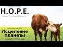 Исцеление планеты Важно, что ты ешь фильм H.O.P.E. What You Eat Matters на русском