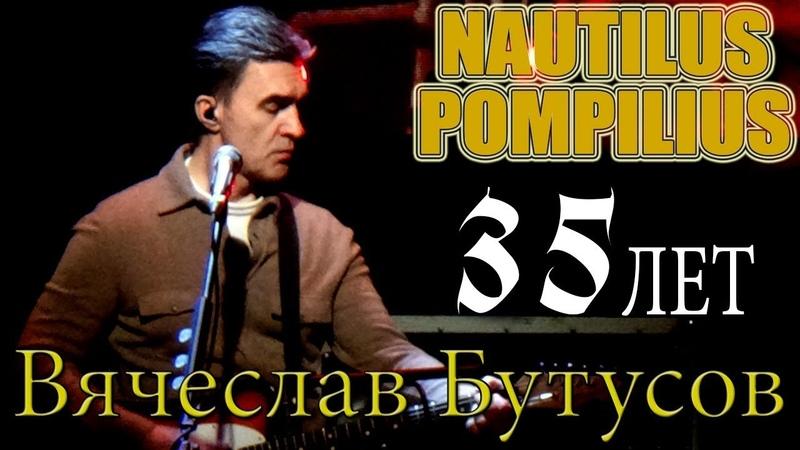 ВЯЧЕСЛАВ БУТУСОВ - NAUTILUS POMPILIUS (г. Орёл) LIVE