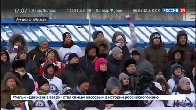 Новости на Россия 24 • Российские и китайские пограничники сыграли в хоккей на амурском льду