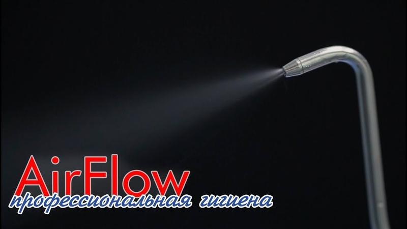 AirFlow профессиональная гигиена / Дент - Аурум / Dent - Aurum