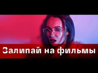МТС | Залипай на фильмы