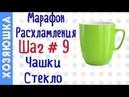 ❗Расхламление Чашек Бокалов 🍷ШАГ 9 Марафона расхламления от ХОЗЯЮШКИ