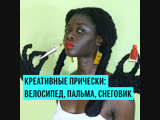 Креативные прически от африканского дизайнера
