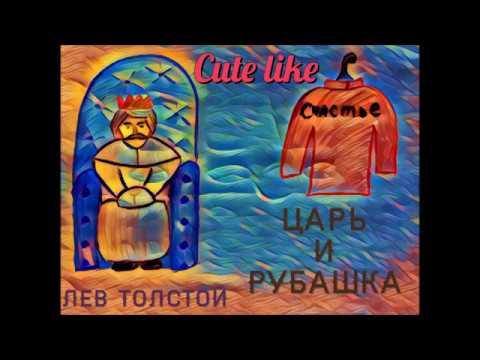 Царь и рубашка Лев Толстой сказка The king and the shirt Leo Tolstoy a tale