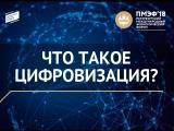Владимир Ефимов о цифровой экономике