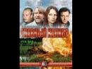 Главный калибр (Серия 1-12 из 12) 2006 Боевик Военный