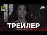 RUS | Трейлер: «Бойтесь Ходячих мертвецов» — 4 сезон / «Fear The Walking Dead» — 4 season, 2018 | SDCC'18 | LostFilm