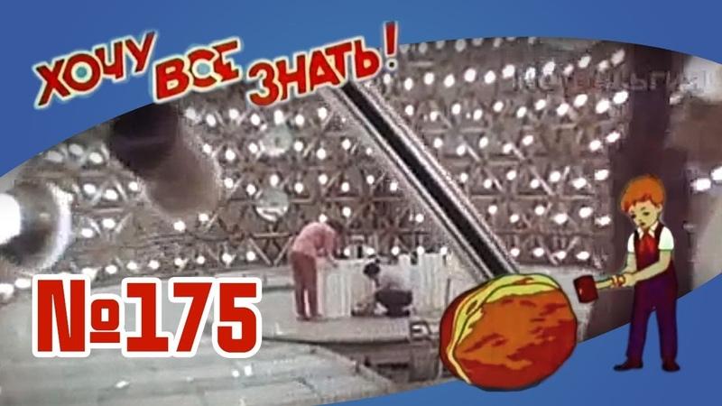Киножурнал Хочу всё знать Выпуск №175 1987 г СССР